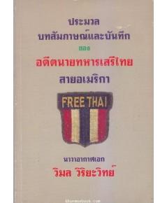 ประมวลบทสัมภาษณ์ และ บันทึกของอดีตนายทหารเสรีไทยสายสหรัฐอเมริกา
