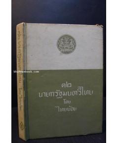 ๑๒ นายกรัฐมนตรีไทย