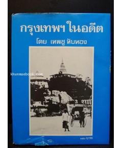 กรุงเทพฯในอดีต