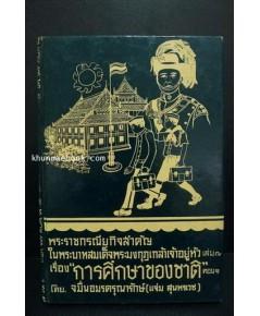 หนังสือชุดพระราชกรณียกิจสำคัญเล่ม 7 การศึกษาของชาติ ตอน 1