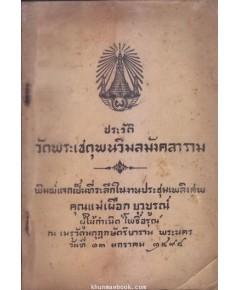 ประวัติวัดพระเชตุพนวิมลมังคลาราม