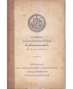 พระราชหัตถเลขา ในพระบาทสมเด็จพระจุลจอมเกล้าฯเรื่องเสด็จประพาสมนฑลปราจีนเมื่อร.ศ.๑๒๗ **ตำหนิ