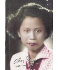 อนุสรณ์ในงานพระราชทานเพลิงศพ นางสาววิภา สุขกิจ อดีตนายกสมาคมนักข่าวแห่งประเทศไทย