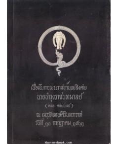 กิริยามารยาทและการใช้ถ้อยคำในราชสำนัก และ คู่มือนาคหลวง --รอชำระเงิน--010839--