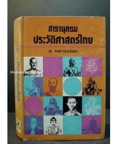 สารานุกรมประวัติศาสตร์ไทย--รอชำระเงิน--010897--