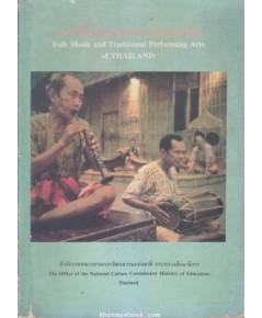ดนตรีพื้นบ้านและศิลปการแสดงของไทย ( Folk music and traditional performing arts of Thailand )