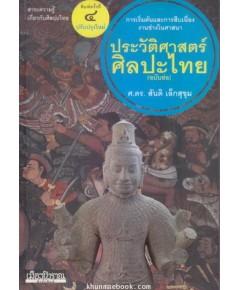 ประวัติศาสตร์ศิลปะไทย ( ฉบับย่อ )