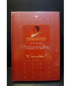 สารานุกรมวัฒนธรรมไทย ( หนังสือใหม่ในซีล )