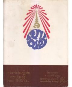 อนุสรณ์ในงานพระราชทานเพลิงศพ พระเทพสุธี ( พรหม โชติปาโล ป.ธ.๗ )