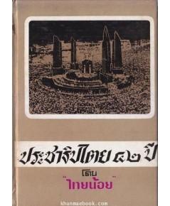 ประชาธิปไตย 42 ปี ( เล่ม 2 ) ผลงานของ ไทยน้อย ( เสลา เลขะรุจิ )