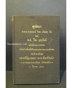 สุทัศนา คำพระ ภาษาบาลี ไทย อังกฤษ จีน ของ พ.อ.ปิ่น มุทุกันต์