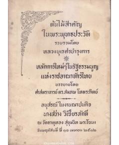ต้นไม้สำคัญในพระพุทธประวัติ,หลักการใหม่ในรัฐธรรมนูญ