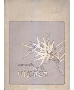เม่งเฉียว พงศาวดารจีนสมัยราชวงศ์เหม็ง ( พ.ศ.1911-2186 )