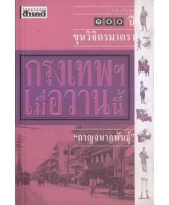 หนังสือชุด 100 ปี ขุนวิจิตรมาตรา กรุงเทพฯเมื่อวานนี้(หรือกรุงเทพฯเมื่อ 70 ปีก่อน)