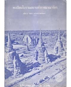 ทะเบียนโบราณสถานทั่วราชอาณาจักร เล่ม 1 (พ.ศ. 2478 - 2523)--รอชำระเงิน--011182--