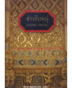ช่างสิบหมู่ (Chang Sip Mu)*พิมพ์ครั้งแรก