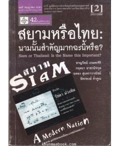สยามหรือไทย : นามนั้นสำคัญมากฉะนี้หรือ--รอชำระเงิน--011246--