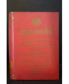 กฎหมายคณะสงฆ์ พระราชบัญญัติคณะสงฆ์ พ.ศ. 2505 รวบรวมโดย โชติ ทองประยูร