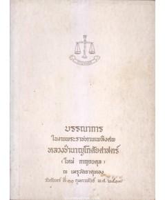 ประวัติการปกครองของประเทศไทย ของ ศาสตราจารย์ ดร.ประยูร กาญจนดุล