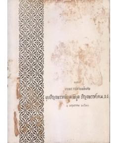 อนุสรณ์การพระราชทานเพลิงศพ ขุนปัญจพรรคพิบูล ต.ม., จ.ช. (พิบูล ปัญจพรรค์)
