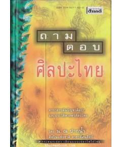 ถาม-ตอบ ศิลปะไทย