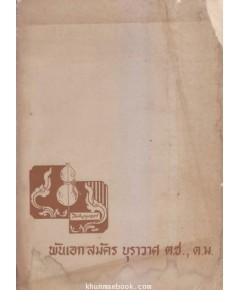 อนุสรณ์ในงานพระราชทานเพลิงศพ พันเอก สมัคร บุราวาศ ต.ช.,ต.ม.--รอชำระเงิน--011398--