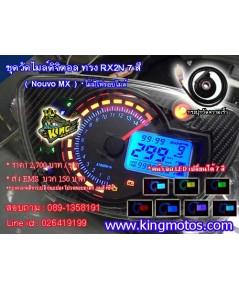 ชุดไมล์ดิจิตอล Nouvo MX  ทรง RX2N 7 สี ( หน้าปัด สีดำ  )