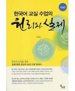 Principles and Practice of Korean Classroom Lessons (Revised Edition)