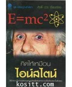 คิดให้เหมือนไอน์สไตน์