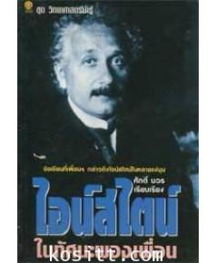 ไอน์สไตน์ในทัศนะผองเพื่อน