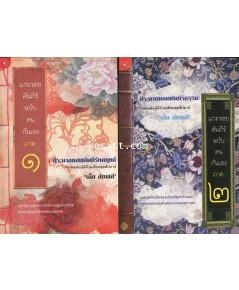 แกะรอยคัมภีร์ฉบับคนกันเองภาค ๑ และภาค ๒(๒ เล่ม)