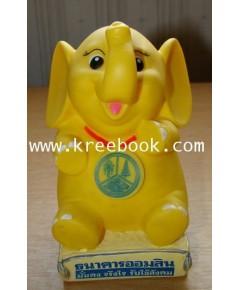 กระปุกออมสิน (ช้างนั่งสีเหลือง) ตูดเดิม -สินค้าหมด มีมาใหม่จะแจ้งให้ทราบ-