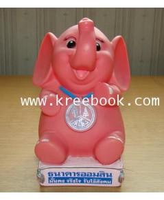 กระปุกออมสิน (ช้างนั่งชมพู) ตูดเดิม -สินค้าหมด มีมาใหม่จะแจ้งให้ทราบ-