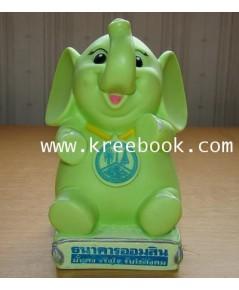 กระปุกออมสิน (ช้างนั่งสีเขียว) ตูดเดิม -สินค้าหมด มีมาใหม่จะแจ้งให้ทราบ-