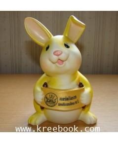 กระปุกกรมส่งเสริมสหกรณ์ (กระต่ายเหลือง)