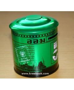 กระปุกออมสิน (จิ๋ว) สีเขียวแมลงทับ -สินค้าหมด มีมาใหม่จะแจ้งให้ทราบ-