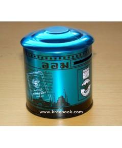 กระปุกออมสิน (จิ๋ว) สีฟ้าแมลงทับ