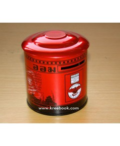 กระปุกออมสิน (จิ๋ว) สีแดงแมลงทับ