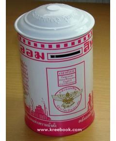 กระปุกออมสินธนาคารออมสิน (สีชมพูใหญ่) -สินค้าหมด มีมาใหม่จะแจ้งให้ทราบ-