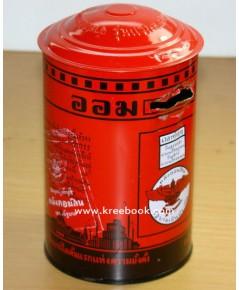 กระปุกออมสินธนาคารออมสิน (สีแดงใหญ่) -มีตำหนิ-