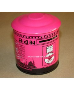 กระปุกออมสิน (จิ๋ว) สีชมพู -สินค้าหมด มีมาใหม่จะแจ้งให้ทราบ-