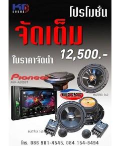 ชุดเครื่องเสียง pioneer avh a205bt  พร้อมลำโพง ecio  9900 บาท