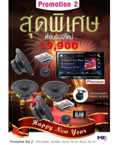ชุด ดูหนังฟังเพลง PIONEER จอ7 นิ้ว และ ลำโพง  BLAM ราคาต้อนรับปีใหม่