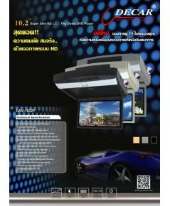 DCAR จอเพดาน 10.2 นิ้ว พร้อมเครื่องเล่น dvd ในตัว รุ่น DAV-1022T