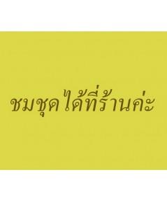 ชุดไทยจักรพรรดิ สีทอง-เขียว TE 000887