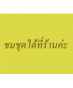 ชุดไทยบรมพิมาน สีเขียว TB 000908