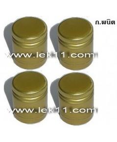 ฝาเกลียว สีทอง 29 มม. ฝาขวดเหล้า ฝาขวดน้ำผึ้ง แสงโสมกลม, 100 Pipers, หงส์ทอง กลม,แบน ลังละ 2,700 ฝา