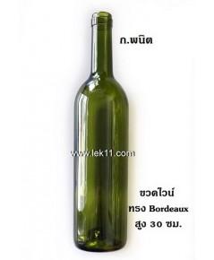 ขวดไวน์ชนิดปากคอร์ก สินค้านำเข้า ทรง Bordeaux สีเขียวเข้ม 750 มล, ขวดยาน้ำสมุนไพร ยาสตรี (ราคาต