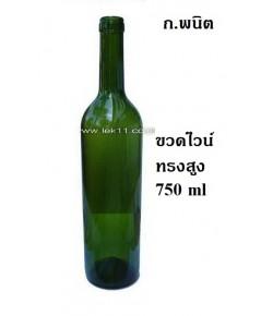 ขวดไวน์, ขนาด 750 ml ทรงสูง สีเขียวเข้ม สมุนไพร นำเข้า (ราคาต่อกล่อง บรรจุ12ขวด)