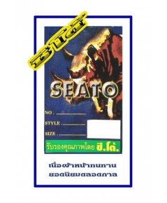 ขายส่ง,อุปกรณ์รด. และส้งทั่วไทย ชุดรด.ยี่ห้อซีโต้ SEATO